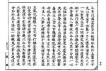 Bản dịch kinh Vu Lan Bồn từ bản khắc gỗ Càn Long